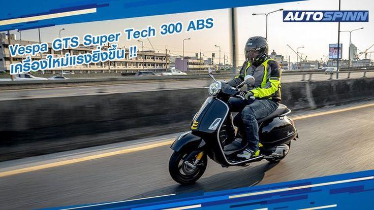 [Test Ride] Vespa GTS Super Tech 300 ABS สุดยอดสมรรถนะกับเครื่องยนต์ใหม่ที่แรงขึ้นกว่าเดิม