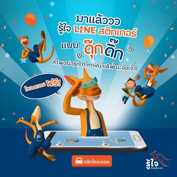 """""""รู้ใจดอทคอม"""" แจกฟรี! LINE Sticker ชุดใหม่ """"Roojai Songkran Celebration"""" ถึง 2 พ.ค.นี้"""