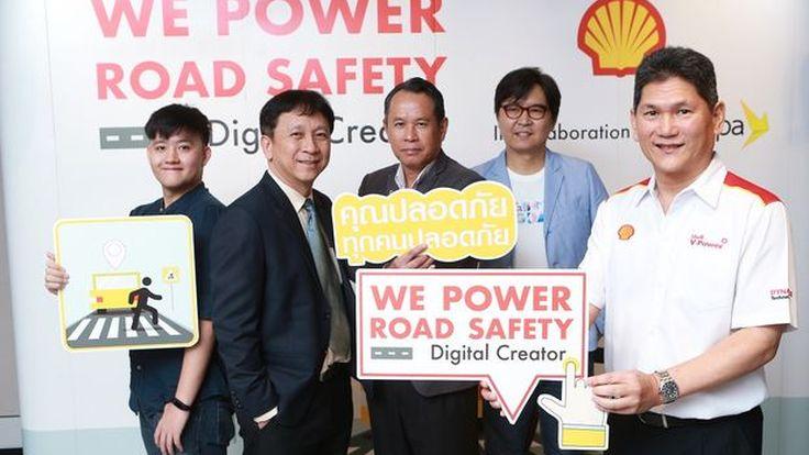 """เชลล์เดินหน้าตอกย้ำพันธสัญญาด้านความปลอดภัย เปิดตัวโครงการ """"We Power Road Safety Digital Creator"""""""