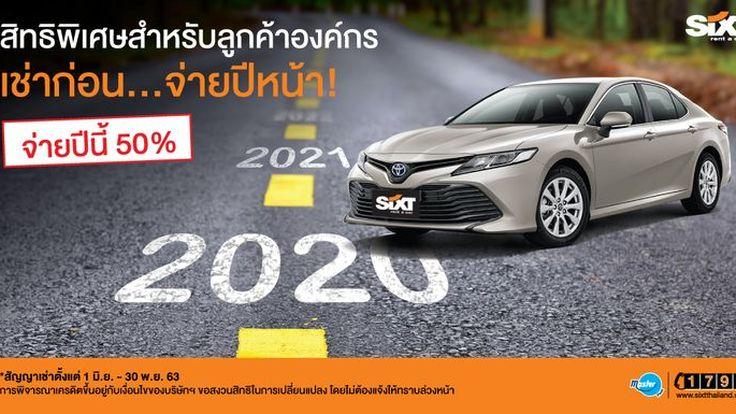 ซิกท์ ประเทศไทย จัดแคมเปญ 'เช่าก่อน…จ่ายปีหน้า'สิทธิพิเศษเฉพาะลูกค้าองค์กร