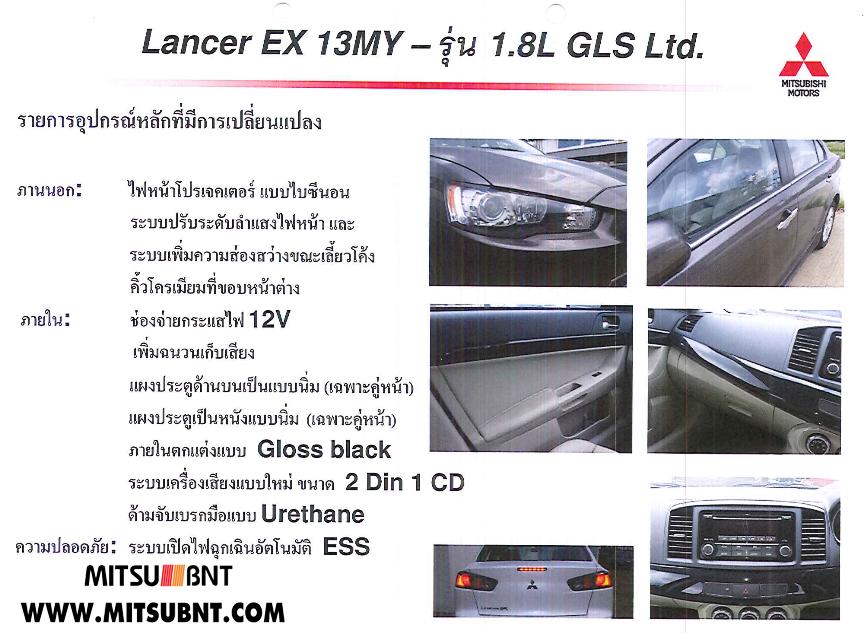 หลุด Spec  2013 Mitsubishi Lancer EX  เสริมเพิ่มออปชั่น ทั้ง 3 รุ่น