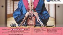 [PR News] ซูบารุ จัดกิจกรรมสุดพิเศษ งาน KANSHA DAY 2018 ตั้งแต่วันที่ 5 - 11 พ.ย.นี้