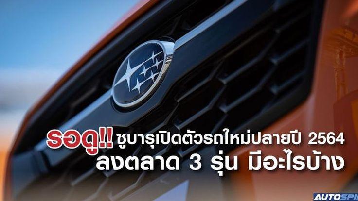 ซูบารุ วางแผนเปิดตัวรถยนต์รุ่นใหม่ ปลายปีหน้า