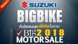 Suzuki Bigbike จัดโปรหนัก เอาใจสาวก 2 ล้อ มอบกิฟวอชเชอร์สูงสุด 100,000 บาท