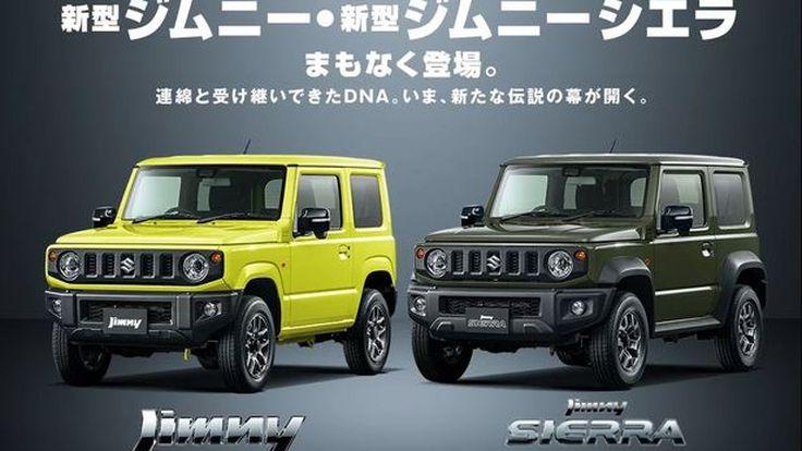 Suzuki Jimny มาไทยหรือไม่? ที่นี่มีคำตอบ