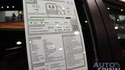 เปิดตัว อีโค สติ๊กเกอร์ รับภาษีรถยนต์อัตราใหม่ในปี พ.ศ.2559