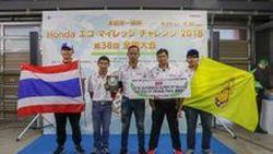 เด็กไทยคว้าชัยจากการแข่งขัน Honda Eco Mileage Challenge ที่ประเทศญี่ปุ่น