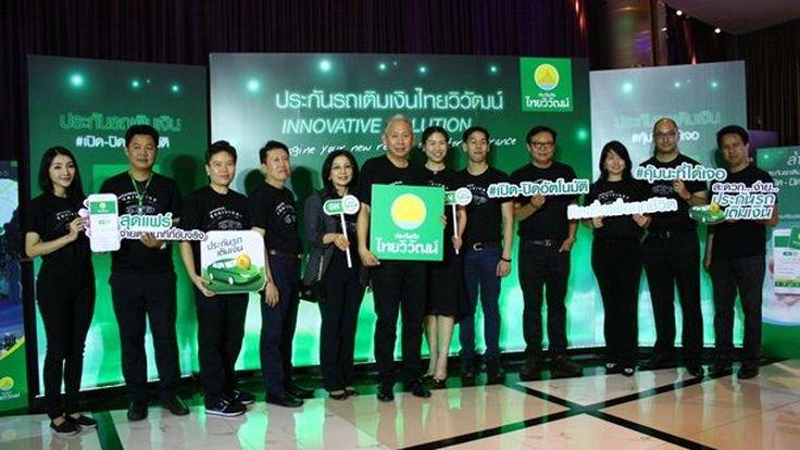 ประกันภัยไทยวิวัฒน์ เปิดตัวฟังก์ชั่นใหม่ เปิด - ปิด อัตโนมัติ ประกันรถเติมเงิน