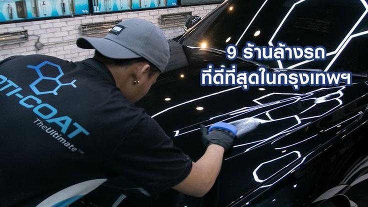 9 อันดับสุดยอด ร้านล้างรถ ร้านเคลือบแก้วดีที่สุดในกรุงเทพฯ