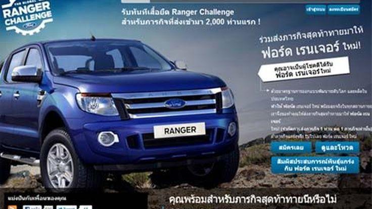 อีกแค่ 3 วัน! ลุ้น Ford Ranger โฉมใหม่ไปขับฟรีๆ 2,000 ท่านแรกรับเสื้อสุดเท่