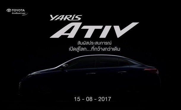 [ชมคลิป] Toyota ปล่อย Teaser อีโคคาร์ซีดาน Yaris ATIVอุ่นเครื่องก่อนเปิดตัว 15 สิงหาคม นี้
