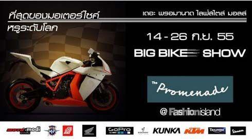 'The PROMENADE Big Bike 2012' งานโชว์ที่สุดของมอเตอร์ไซค์หรูระดับโลก