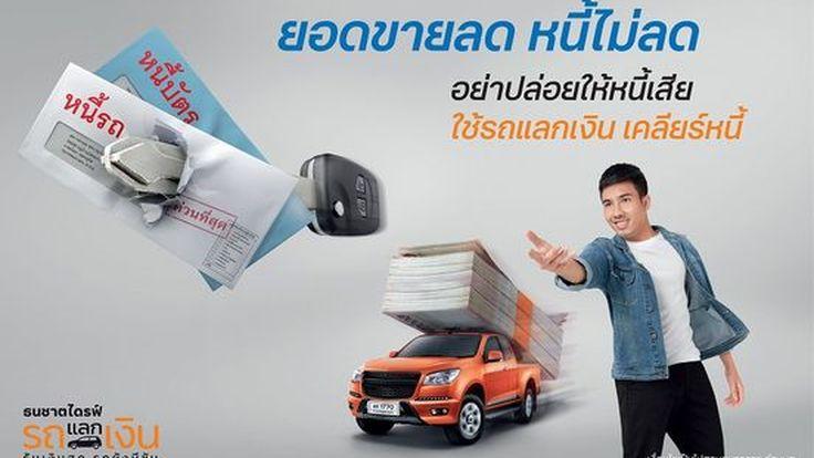 """ธนชาตDRIVE ส่งแคมเปญใหม่ """"รถแลกเงินเคลียร์หนี้"""""""