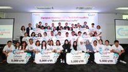 """Toyota ประกาศผลรางวัล """"Toyota Campus Challenge 2018"""""""