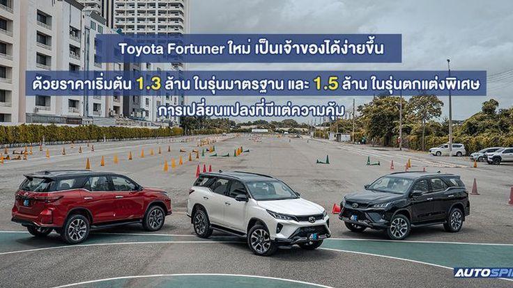 [AD] Toyota Fortuner เป็นเจ้าของได้ง่ายขึ้นด้วยราคาเริ่มต้น 1.3 ล้านในรุ่นมาตรฐาน และ 1.5 ล้านในรุ่นตกแต่งพิเศษ การเปลี่ยนแปลงที่มีแต่ความคุ้ม