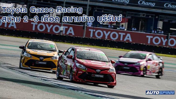 Toyota Gazoo Racing สนาม 2 -3 เดือด ที่สนามช้าง จ. บุรีรัมย์