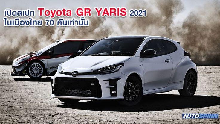 เปิดสเปก Toyota GR YARIS 2021 จาก สนาม Rally สู่ถนนเมืองไทย 70 คันเท่านั้น