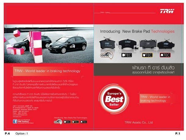 TRW D-Tec  และ U-Tec ผ้าเบรกเซรามิกใหม่ ตั้งเป้าเข้าครองตลาดผ้าเบรกรถยนต์อันดับหนึ่งในประเทศ