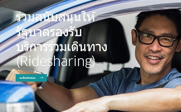 Uber สู้กลับ! ขอแรงประชาชนลงชื่อสนับสนุนบริการ Ridesharing ในไทย