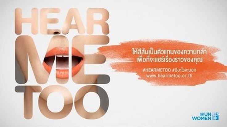 UN Women ออกแคมเปญ #HEARMETOO รณรงค์การยุติความรุนแรงต่อผู้หญิงในประเทศไทย