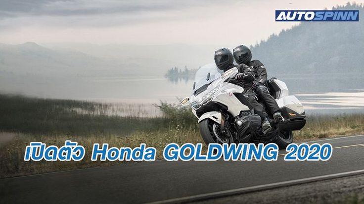 2020 Honda GOLDWING สเป็ก ราคา บิ๊กไบค์เครื่อง 6 สูบ 1800 ซีซี