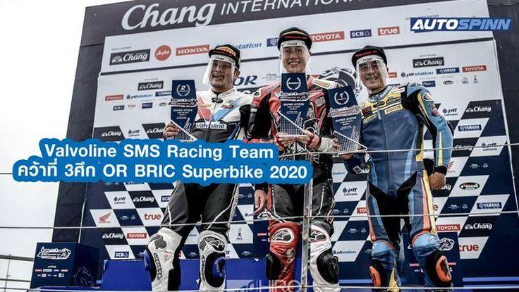 Valvoline SMS Racing Team ประเดิมคว้าที่ 3 ในศึกสนามแรก OR BRIC Superbike 2020