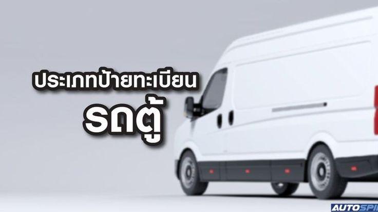 ประเภทป้ายทะเบียนรถตู้ ต่างกันอย่างไร แบบไหนใช้งานประเภทใด