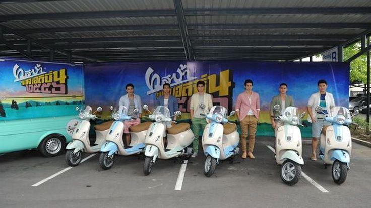 """Vespa"" เปิด Flagship Store ใหญ่สุดในประเทศไทย พร้อมเปิดตัว Vespa LX 125 3Vie  สเปเชี่ยล วินเทจ ทูโทน"