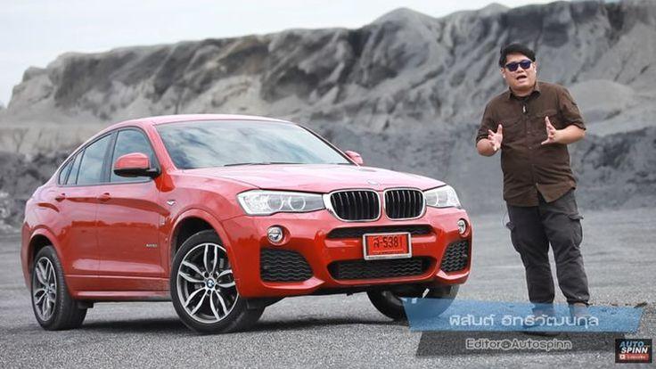[Video] ทดสอบขับ BMW X4 ขุมพลังเบนซิน ค่าตัว 3.699 ล้านบาท