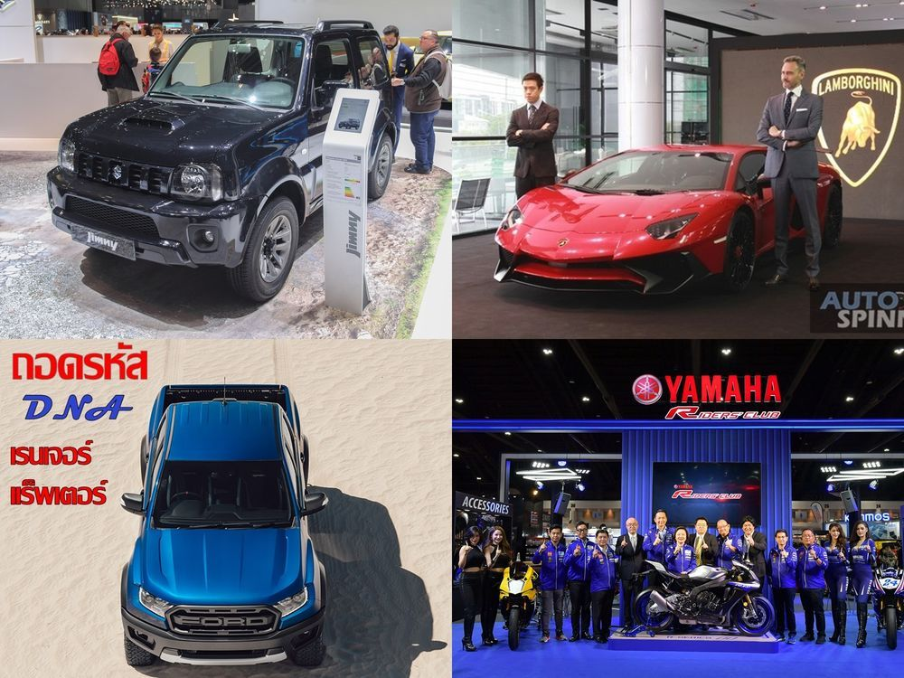 Week in Focus Honda - Yamaha ขนทัพบิ๊กไบค์สุดแรง/ ถอดรหัส Ford Ranger RAPTOR / นิช คาร์ กรุ๊ป เผยทิศทาง สิ้นสุดแลมโบร์กินี / Suzuki Jimny มาไทยหรือไม่?