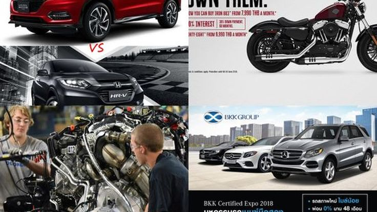 Week in Focus Honda กำลังจะเผยโฉม HR-V Minorchange/Harley-Davidson จัดโปรดอกเบี้ย 0%/แรงงานกว่า 75,000 คนในเยอรมัน อาจต้องตกงาน/BKK Certified Expo 2018 มหกรรมเบนซ์มือสองสุดยิ่งใหญ่