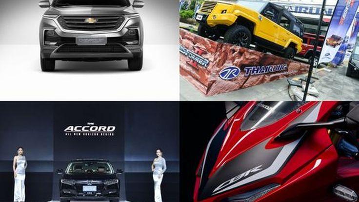 "[Week in Focus] เชฟโรเลต เปิดโชว์ แคปติวา / ""ไทยรุ่ง"" เปิดตัว TR Transformer II 2.8AT 4WD / HONDA Accord 2019 / ลือสนั่น ! Honda CBR250RR จ่อเปิดตัวสัปดาห์หน้า Made in Japan"