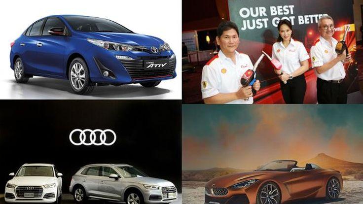 [Week in Focus] เปิดตัว Toyota Yaris ATIV / ยลโฉม BMW Z4 ต้นแบบ / เก็งราคาน้ำมันปีนี้