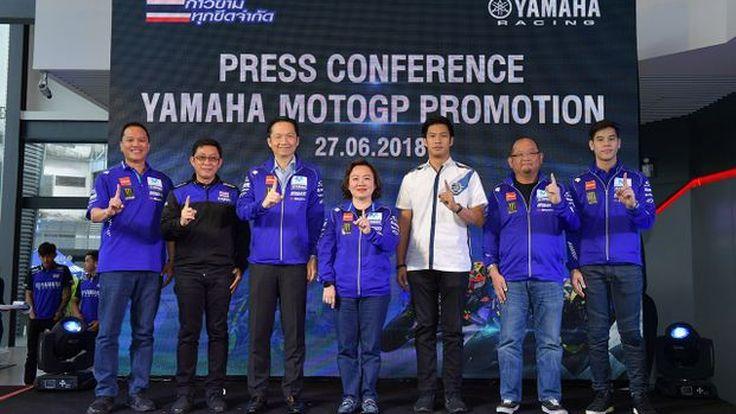 Yamaha จัดแคมเปญสุดยิ่งใหญ่ ลุ้นรับบัตร MotoGP กว่า 600 ที่นั่ง