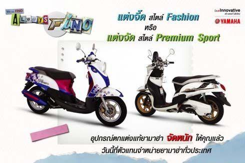 เปิดตัวชุดแต่ง Yamaha Fino 2012-2013 ยามาฮ่าฟีโน่ ลายใหม่