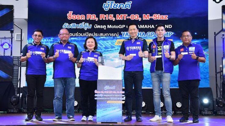 ยามาฮ่า แจกโชคตั๋วชมโมโตจีพีครั้งแรกของประเทศไทย พร้อมที่พัก รวมมูลค่ากว่า 4 ล้านบาท