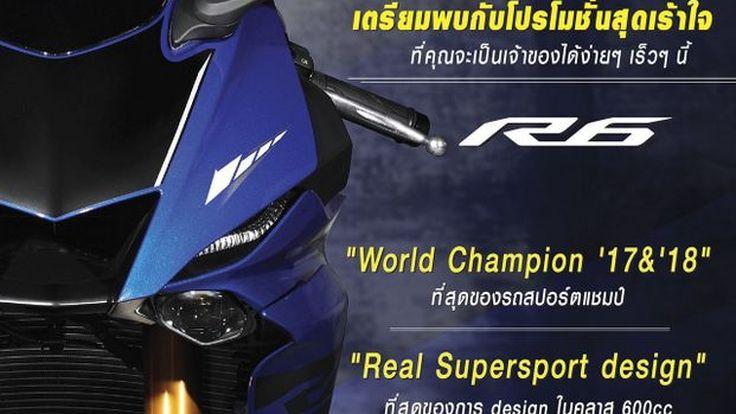 Yamaha R6 เตรียมงัดโปรเด็ด เอาใจสาวก Supersport 600 ซีซี