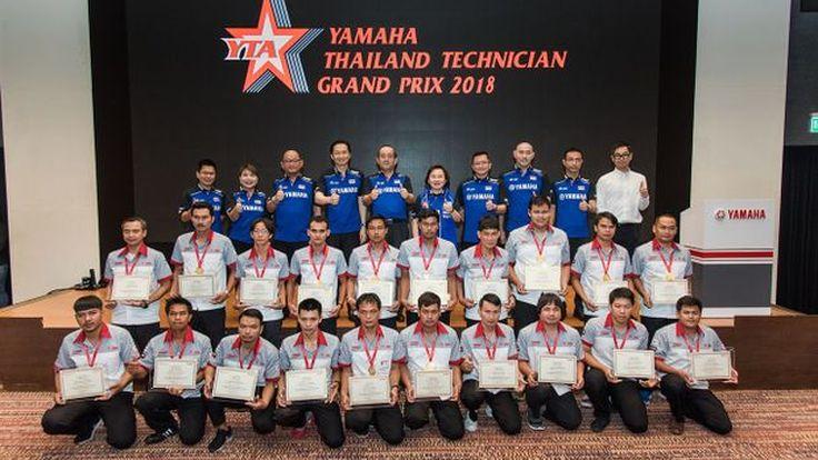 """ยามาฮ่าจัดแข่ง """"THAILAND TECHNICIAN GRAND PRIX 2018"""" เฟ้นหาสุดยอดช่างระดับประเทศเข้าร่วมการแข่งขันระดับโลกที่ญี่ปุ่น"""