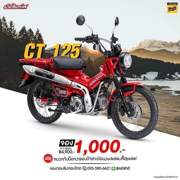 Honda Rilis Motor Klasik New CT125