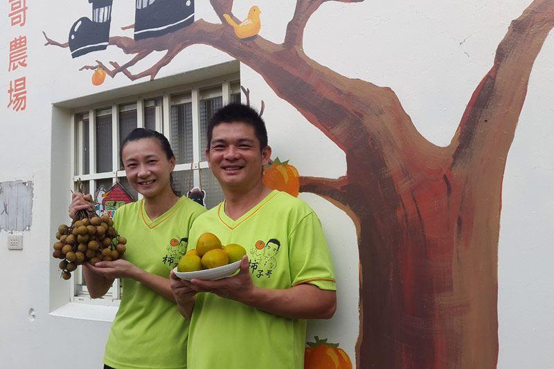 Taiwan Leisure Farm Development Association