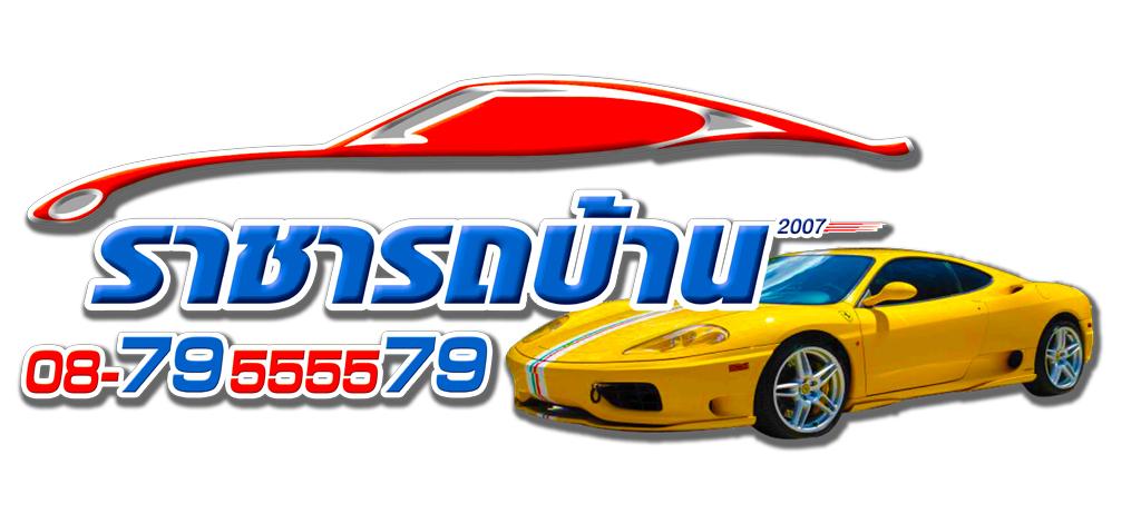 บริษัท ราชารถบ้าน 2007 จำกัด