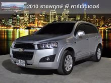 2011 Chevrolet Captiva (ปี 11-16) LSX 2.4 AT Wagon