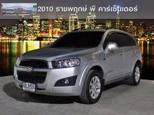 2011 Chevrolet Captiva (ปี 11-16) LSX 2.4 AT Wagon