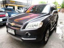 2010 Chevrolet Captiva (ปี 07-12) LT 2.0 AT SUV