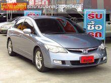 2007 Honda Civic FD (ปี 05-12) EL 2.0 AT Sedan