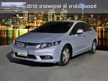 2013 Honda Civic FB (ปี 12-16) Hybrid 1.5 AT Sedan