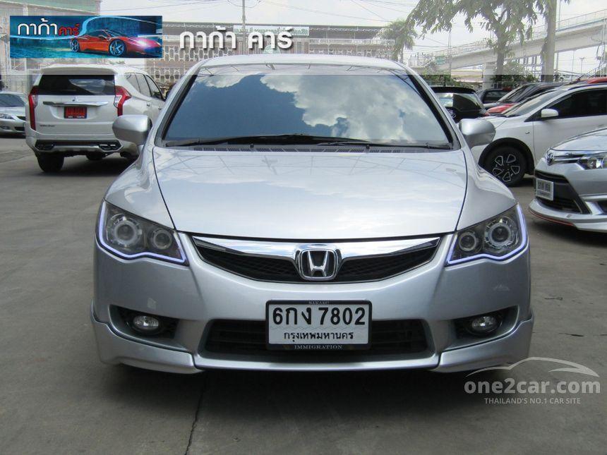 2009 Honda Civic S i-VTEC Sedan