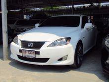 2008 Lexus IS250 (ปี 06-12) Luxury 2.5 AT Sedan