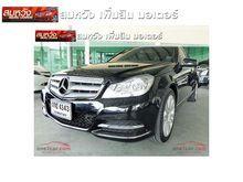 2014 Mercedes-Benz C220 CDI W204 (ปี 08-14) W204 Elegance 2.2 AT Sedan