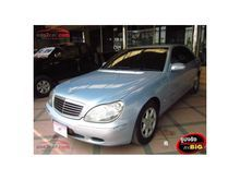 2001 Mercedes-Benz S320 W220 (ปี 99-05) 3.2 AT Sedan
